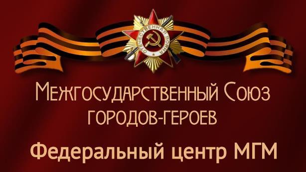"""Проект """"Города Победы"""""""